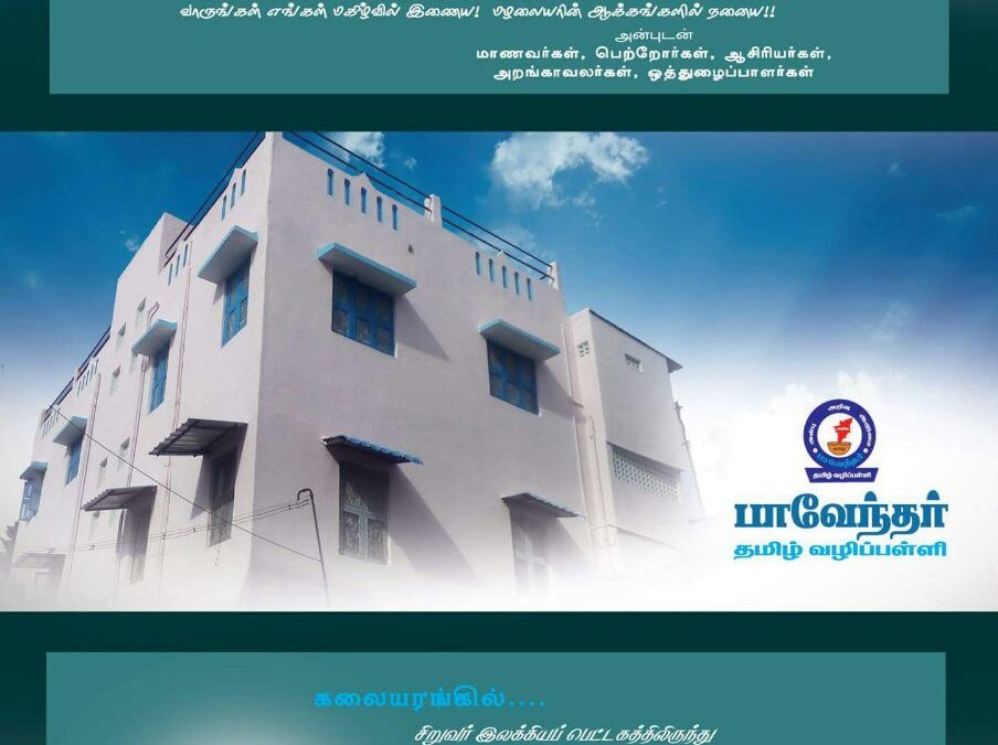 Paventhar Tamil School, Kundrathur